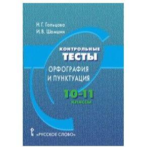 УЧИМСЯ НА 5! Учебная литература для школьников — Русский язык. литература 10-11 класс