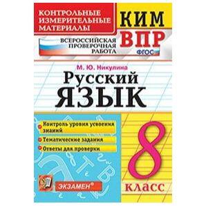 УЧИМСЯ НА 5! Учебная литература для школьников — Русский язык. литература 8 класс