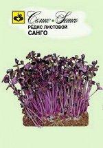 Редис Санго (листовой) микрозелень