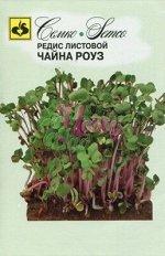 Редис Чайна Роуз  (листовой)  микрозелень