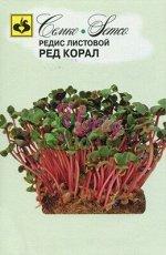 Редис Ред коралл  (листовой)  микрозелень