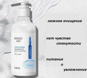 Пенка для умывания Images Beauty Hyaluronic Acid 250 g