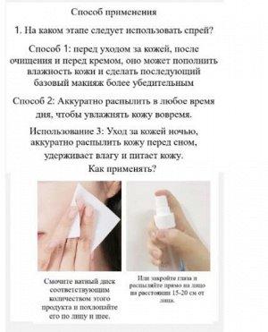 Увлажняющая, освежающая сыворотка-спрей с никотинамидом Images,150мл