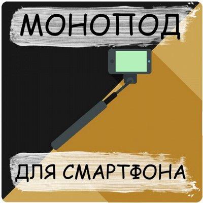 Память. Не хватает? Карты памяти, флэшки, наушники 71р! Мегавыбор — Моноподы