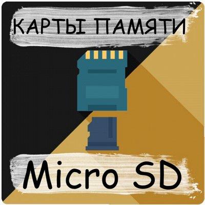 Память. Не хватает? Карты памяти, флэшки, наушники 71р! Мегавыбор — Карты памяти MicroSD
