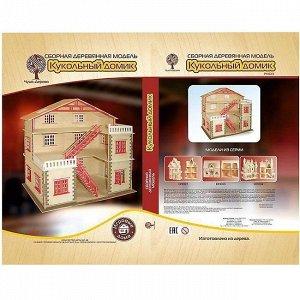 Дер. Дом кукольный PH023