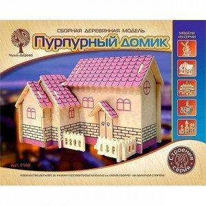Дер. констр-р Пурпурный домик P148