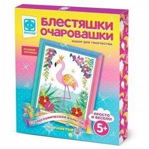 Набор ДТ Аппликация Блестяшки очаровашки Розовая королева 257224 Фантазер