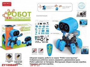 Робот р/у 2883A-ZYA Конструктор осьминог в кор.