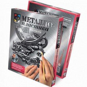 Набор ДТ Металлопластика набор №20 Властелин огня 437020 Фантазёр