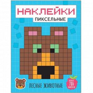Наклейки 978-5-43151-437-1 Пиксельные наклейки. Лесные животные