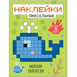 Наклейки 978-5-43151-438-8 Пиксельные наклейки. Морские обитатели