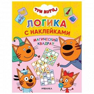 Наклейки 978-5-43151-652-8 Три кота. Логика с наклейками. Магический квадрат