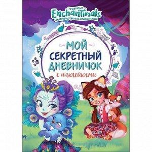 Книга 4680274048036 Энчантималс. Мой секретный дневничок с наклейками. TM Enchantimals