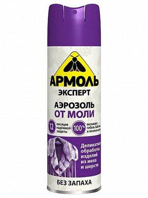 Армоль Эксперт Аэрозоль от моли 190см3