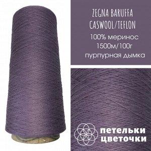 Zegna Baruffa, 118 гр., пурпурная дымка