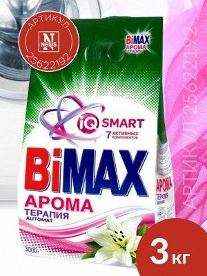 БиМакс автомат 3 кг Ароматерапия мяг. упак. смс