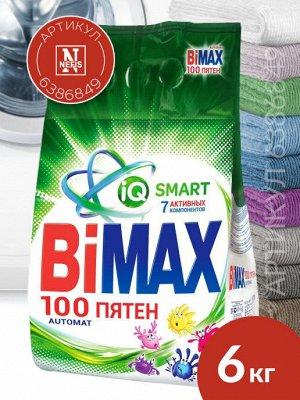 БиМакс автомат 6 кг 100 пятен м/у