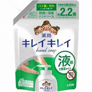 """176831 """"Kirei kirei"""" жидкое мыло для рук с ароматом лимона (сменная упаковка) 450 мл"""