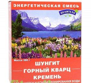 """Энергетическая смесь (шунгит, горный кварц, кремень), 380 г, т. м. """"Природный целитель"""""""