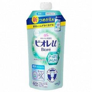 """336286 KAO """"Biore U"""" Жидкое мыло для тела с шелковистой пудрой и свежим ароматом 340 мл"""