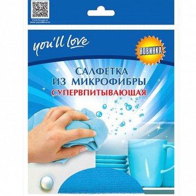 ЛЮБИМЫЕ БОКАЛЫ: Все до 100 рублей дом/канцелярия/аптека — Все для уборки/мытья посуды