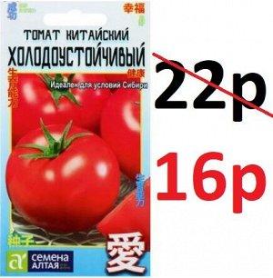 "Семена Томат ""Китайский холодоустойчивый"""