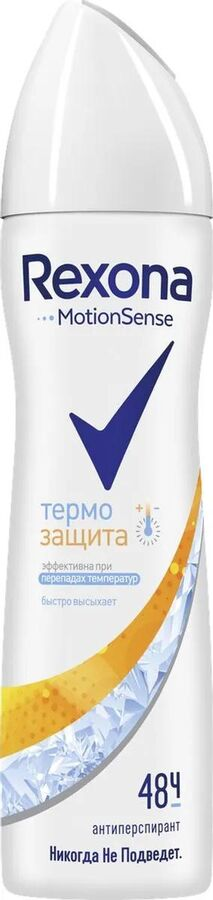 Антиперспирант-спрей Rexona Термозащита, 150 мл