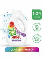Ariel / Ариель жидкий порошок Колор 1,04л