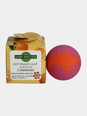 КАФЕ КРАСОТЫ Ле Кафе де Бьюти ДЕТИ шарик для ванны бурлящий с игрушкой апельсиновая шипучка 120гр