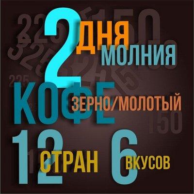 «Рич Кофе» Кофе зерно/молотый /2 в 1/Без кофеина/Зеленый