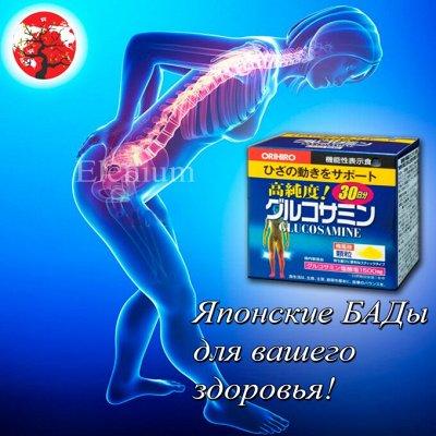Japan 100%!Капли,витамины от 145р!Спирулина!