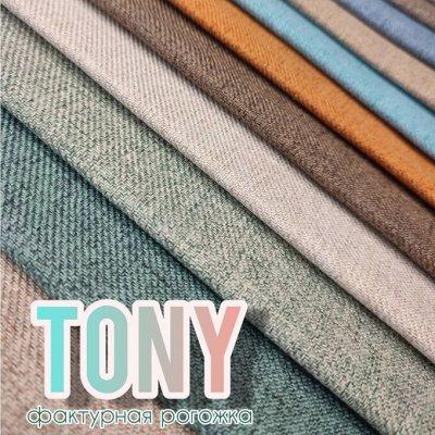 TEXTILE➕ Всё для штор, мягкой мебели, текстиль для дома — Мебельная ткань Tony (рогожка)