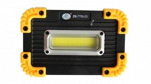 Прожектор светодиодный аккумуляторный ZB-7759-20