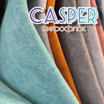 TEXTILE➕ Всё для штор, мягкой мебели, текстиль для дома — Мебельная ткань Casper (микрофлок)
