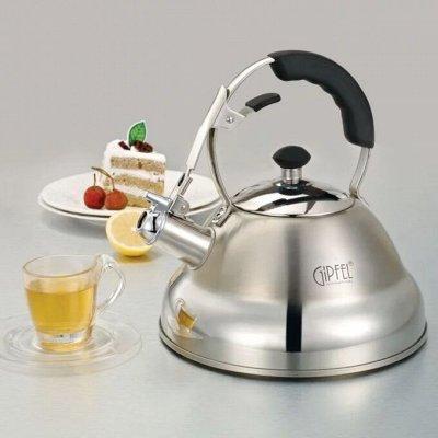 GIPFEL — правильная посуда в Вашем доме — Чайники