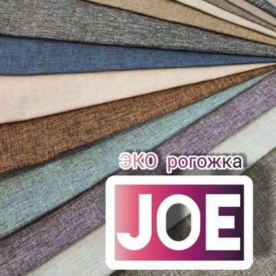 TEXTILE➕ Всё для штор, мягкой мебели, текстиль для дома — Ткань мебельная Joe (рогожка)