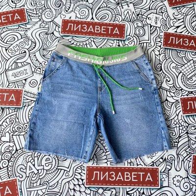 Хочу новые джинсы завтра! Плотные на осень от 24 до 42 р-р — Летняя коллекция со скидками 25-42 р-р