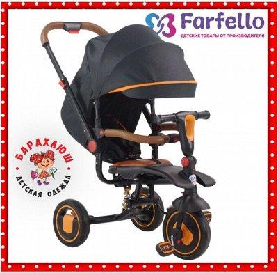 FARFELLO-Коляски,автокресла,электромобили,толокары  (14.06.2