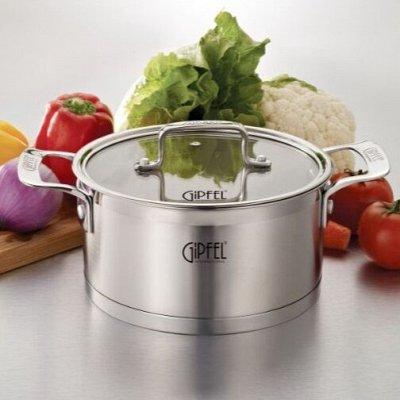 GIPFEL — правильная посуда в Вашем доме — Кастрюли