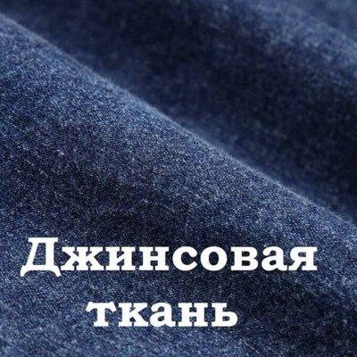 TEXTILE➕ Всё для штор, мягкой мебели, текстиль для дома — Джинсовая ткань (одежда, мебель…)