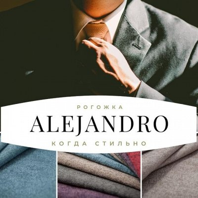 TEXTILE➕ Всё для штор, мягкой мебели, текстиль для дома — Ткань мебельная Alejandro (рогожка)