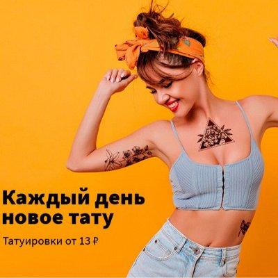 Каждый день новое тату! Временные татуировки