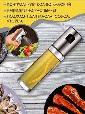 Распылитель для масла и уксуса