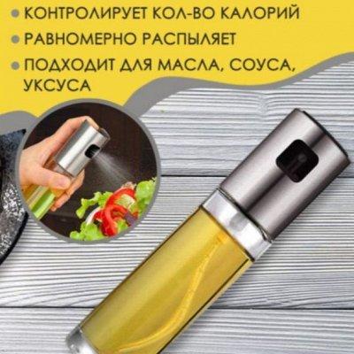 🥑Секреты Настоящей Хозяюшки! Товары для дома — Распылитель для масла и уксуса