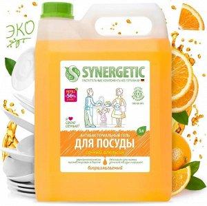 Выгодно! SYNERGETIC для мытья посуды «Апельсин» 5л
