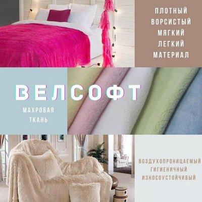 TEXTILE➕ Всё для штор, мягкой мебели, текстиль для дома — Универсальная махровая ткань Велсофт