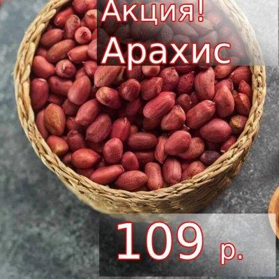 Орехи и Сухофрукты. Правильное и полезное питание — Летние скидки: Арахис Индия 109 р - 500гр