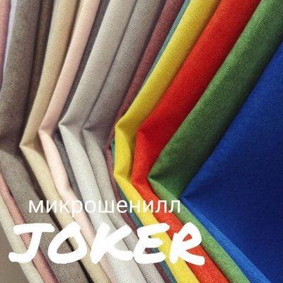 TEXTILE➕ Всё для штор, мягкой мебели, текстиль для дома — Мебельная Ткань Joker (микрошенилл)
