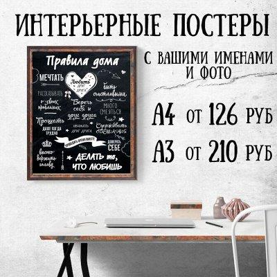 Индивидуальные товары для детей! Интерьерные постеры для всех — Интерьерные постеры